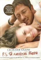 Сесилия Ахерн - P.S. Я люблю тебя