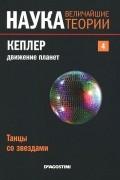 без автора - Танцы со звездами. Кеплер. Движение планет