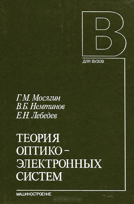 Евгений Лебедев — Теория