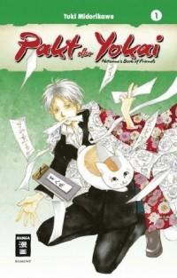 Midorikawa Yuki - Тетрадь дружбы Нацумэ 01