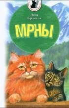 Дина Крупская - МРНЫ