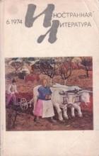 без автора - Иностранная Литература (6, 1974)