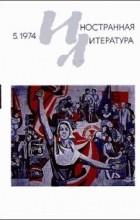 без автора - Иностранная Литература (5, 1974)