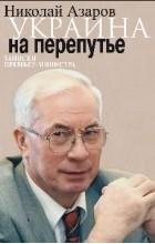 Николай Азаров - Украина на перепутье