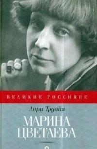 Анри Труайя - Марина Цветаева