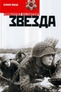 Эммануил Казакевич - Звезда (сборник)