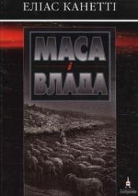 Еліас Канетті - Маса і влада