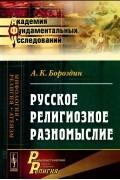 А. К. Бороздин - Русское религиозное разномыслие