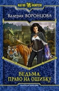 Валерия Воронцова - Ведьма. Право на ошибку