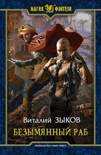 Виталий Зыков — Безымянный раб