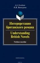 - Интерпретация британского романа / Understanding British novels