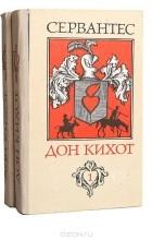 Мигель де Сервантес Сааведра - Дон Кихот (комплект из 2 книг)