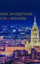 Ирина Шлионская - Самые загадочные места Москвы