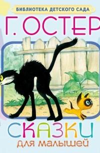 Остер Г.Б. - Сказки для малышей (сборник)