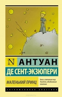 Антуан де Сент-Экзюпери - Маленький принц. Планета людей (сборник)