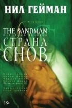 Нил Гейман - The Sandman. Песочный человек. Книга 3. Страна Снов