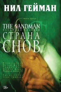 Нил Гейман — The Sandman. Песочный человек. Книга 3. Страна Снов