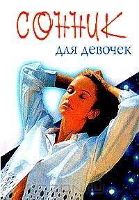 Ольга Вакса - Сонник для девочек