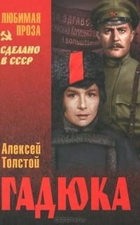 Алексей Толстой - Гадюка (сборник)