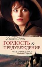 Джейн Остин - Гордость и предубеждение (сборник)