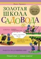 Павел Франкович Траннуа - Золотая школа садовода