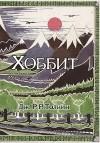 Джон Р. Р. Толкин — Хоббит