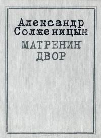 АИ Солженицын Матренин двор
