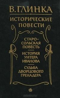 - Исторические повести