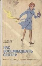 Наталия Лойко - Нас восемнадцать сестер