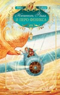 Робин Лафевер - Натаниэль Фладд и перо феникса