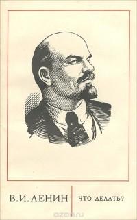 Владимир Ленин - Что делать?