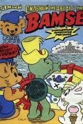 Руне Андреассон - Самый сильный медведь в мире Bamse №2/1993