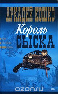 Аркадий Кошко - Король сыска (сборник)