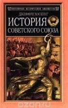 Джеффри Хоскинг - История Советского Союза (сборник)