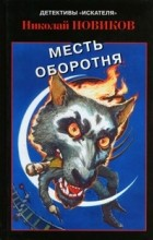 Николай Новиков - Месть оборотня (сборник)