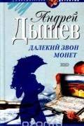 Андрей Дышев - Далекий звон монет (сборник)