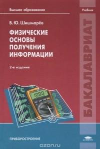 Владимир Шишмарев - Физические основы получения информации. Учебник