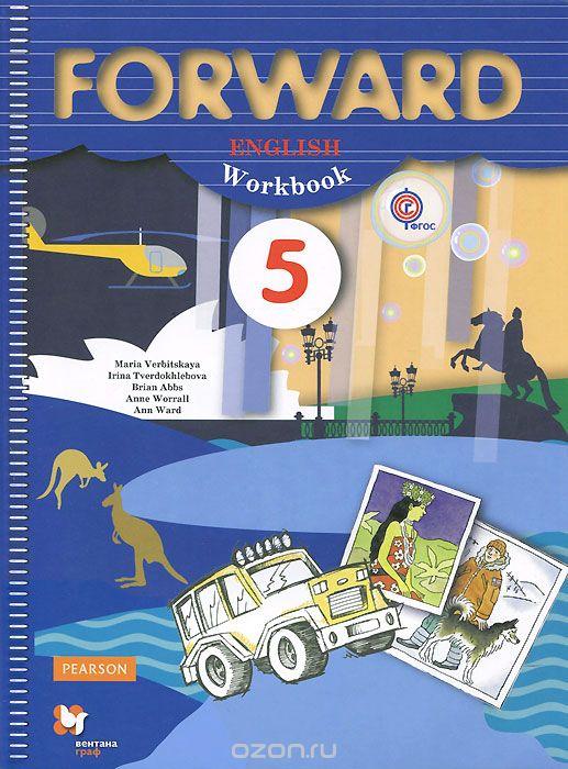 Решебник по английскому 5 класс forward учебник | готовые домашние.