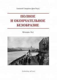 Алексей Смирнов (фон Раух) - Полное и окончательное безобразие