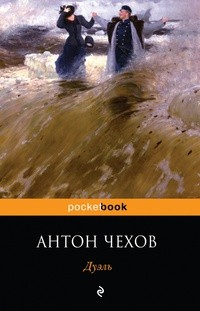 Антон Чехов - Дуэль