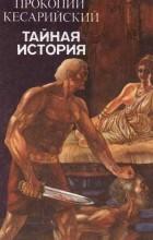 Прокопий Кесарийский - Тайная история