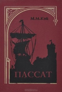 Мэри Маргарет Кей - Пассат