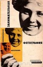 Борис Плужников - Занимательная фотография
