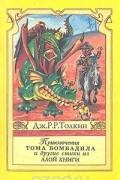 Джон Толкин - Приключения Тома Бомбадила и другие стихи из Алой Книги