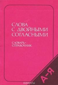 Николай Колесников - Слова с двойными согласными