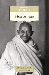 Махатма Ганди - Моя жизнь