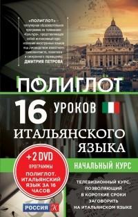Итальянский с Дмитрием Петровым 16 Уроков