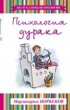 Норбеков М.С. - Психология дурака