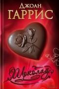Джоан Гаррис - Шоколад