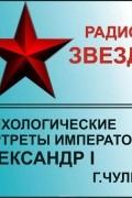 Георгий Чулков - Психологические портреты императоров. Александр I
